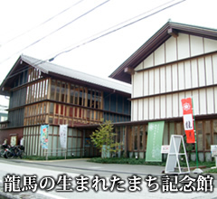 Memorial Museum at Ryoma's Birthplace